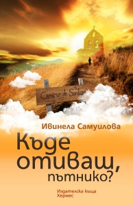 kude otivash putniko_korica